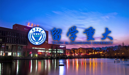 Silk Road Program 2018 Scholarships at Chongqing University