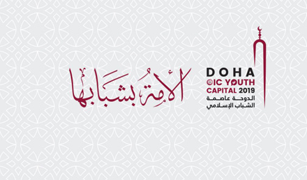Doha Islamic Youth Forum 2019 Fully Funded in Qatar - Conference
