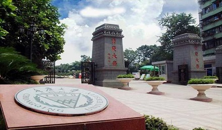 Chongqing University President Scholarship 2020 - BS-MS-PHD