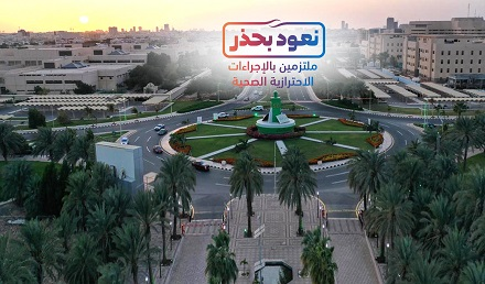 King Abdulaziz University Scholarship 2021 - Fully Funded - Undergraduate Scholarships 2020-2021