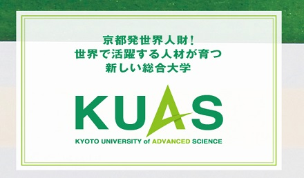 Kyoto University of Advanced Science (KUAS) Scholarship 2021