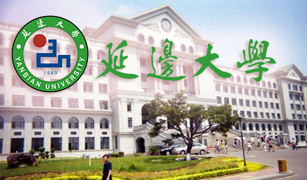 Yanbian University CSC Scholarship 2019 in  China